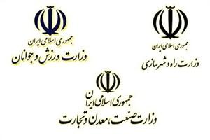 تشکیل سه کمیته برای بررسی لوایح تفکیک سه وزارتخانه