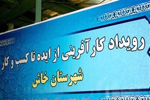 رویداد کارآفرینی از ایده تا کسب و کار در دانشگاه آزاد اسلامی واحد خاش برگزار شد