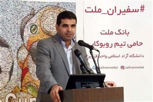 حمایت ویژه بانک ملت از تیم رباتیک دانشگاه آزاد اسلامی قزوین