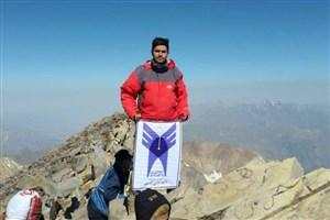 دانشجوی واحد تهران جنوب به قله علم کوه صعود کرد