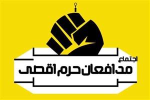 اجتماع مدافعان حرم الاقصی امروز مقابل سردر اصلی دانشگاه تهران برگزار می شود