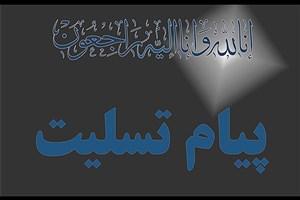 پیام تسلیت کانون دانشجویی هلال احمر دانشگاه آزاداسلامی واحد شاهین شهر