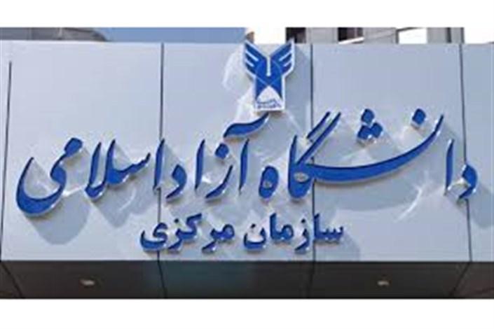 فرصت مجدد برای مصاحبه متاخرین دکتری دانشگاه آزاد اسلامی