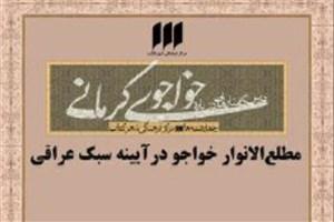 مطلع الانوار خواجو در آینه سبک عراقی