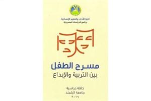 انتشار کتابی درباره تئاتر کودک در دانشگاه بلمند لبنان