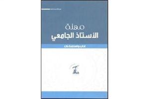 انتشار کتابی درباره آداب و رسوم استادی از دیدگاه امام خمینی(ره) در لبنان