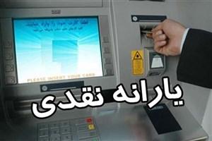 یارانه نقدی در سال ۹۸ افزایش نمییابد