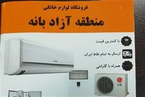 جهیزیه عروس، شگرد جدید قاچاقچیان/کالای قاچاق را یک ساعته درب منزل تحویل بگیرید!