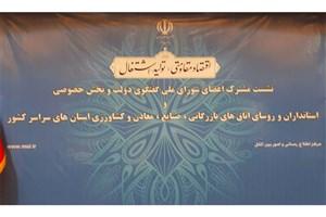 آغاز نشست اعضای شورای ملی گفت و گوی دولت و استانداران