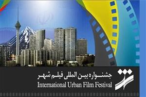 نشست خبری ششمین جشنواره فیلم شهر برگزار شد