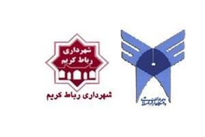 رئیس دانشگاه آزاد اسلامی واحد رباط کریم با شهردار این شهر دیدار و گفتگو کرد