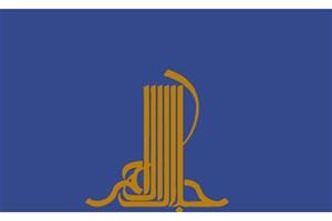 انتشار فراخوان دهمین دوره جایزه جلال آلاحمد