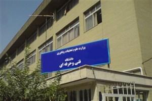 مجوز تشکیل شورای برنامه ریزی آموزش عالی دانشگاه فنی و حرفه ای صادر شد