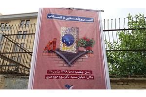 """در مراسم رونمایی از """"خداحافظ سالار"""" عنوان شد؛ از مجاهدت های همسران شهدا کمتر گفته شده است"""