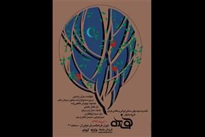 اجرای قطعاتی از محمدرضا لطفی در فرهنگسرای نیاوران