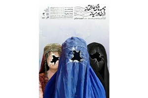 رونمایی از دومین پوستر «نامه های عاشقانه از خاورمیانه»
