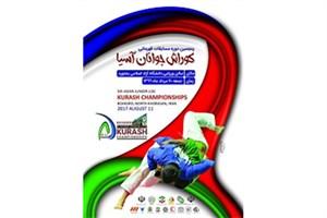 میزبانی واحد بجنورد در پنجمین دوره مسابقات قهرمانی کوراش جوانان آسیا
