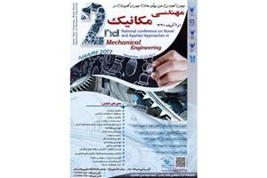 برگزاری «دومین کنفرانس ملی رویکردهای نوین و کاربردی در مهندسی مکانیک» در واحد بناب / مهلت ارسال مقاله تا 10 مهر
