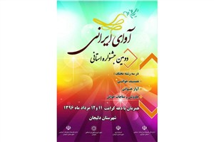 اعلام اسامی راهیافتگان به مرحله نهایی دومین دوره جشنواره «آوای ایرانی»
