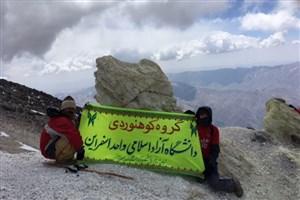 صعود کارکنان دانشگاه آزاد اسلامی واحد اسفراین به قله دماوند
