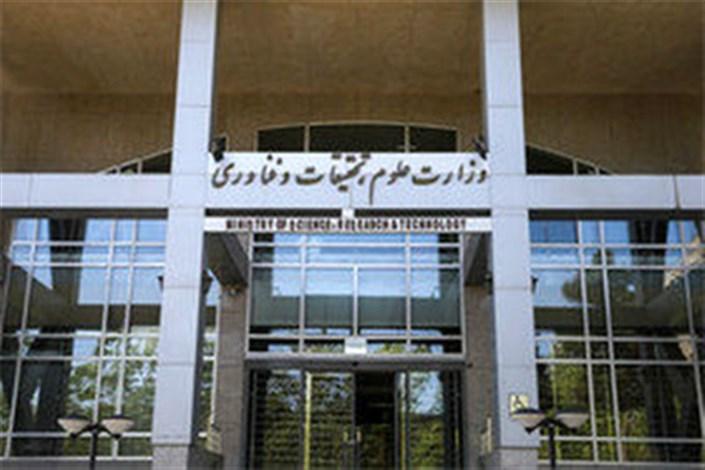 وزارت علوم تحقیقات و فناوری
