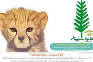 تمدید مهلت جشنواره  محیط زیستی سپیدار
