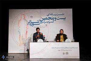 حامد رهنما: کاربردی کردن از اهداف جشنواره تئاتر سوره است
