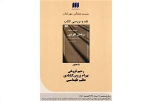 « رمان عربی» در شهر کتاب  نقد و بررسی می شود