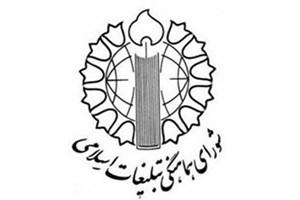 دعوت شورای هماهنگی تبلیغات اسلامی از مردم برای شرکت در راهپیمایی روز قدس