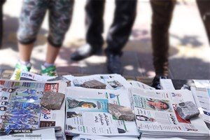 نگاهی به صفحه نخست روزنامه های استانی