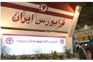 فروش بلوک ۱۶.۷۵ درصدی ذوبآهن اصفهان در فرابورس