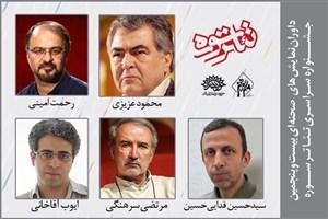 انتشار جدول اجراهای بیست و پنجمین جشنوارهی تئاتر سوره