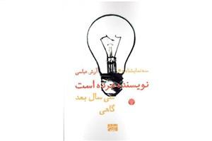 سه نمایشنامه از آرش عباسی منتشر شد