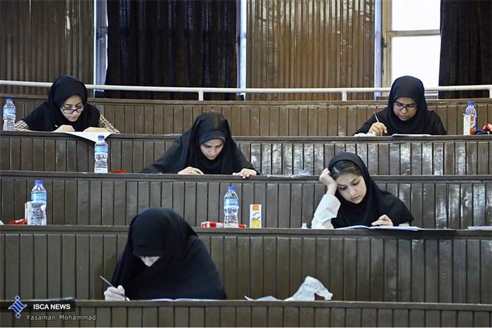 کنکور سراسری ٩٦-دانشکده دامپزشکی دانشگاه تهران