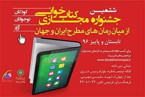 «ششمین جشنواره مجازی کتابخوانی» کلید خورد