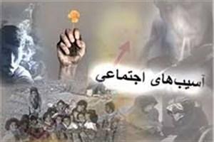 اطلس آسیب های اجتماعی کشور تدوین شد