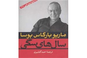 کتاب برنده نوبل ادبی باز نشر شد