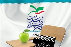 پای جدال طب سنتی و مدرن به جشنواره فیلم سلامت باز شد