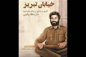 «خیابان تبریز»  فردا رونمایی می شود