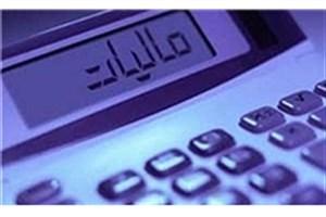 جزئیات بخشنامه معافیت مالیاتی حقوقبگیران در سال ۹۷