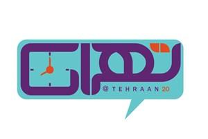 رئیس کمیسیون حقوقی و قضایی مجلس مهمان «تهران20» میشود