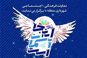 اولین کنگره بزرگداشت شهدای منطقه ۱۰ اصفهان برگزار می شود