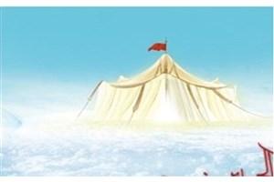 همایش ملی «از غدیر تا اربعین» برگزار می شود