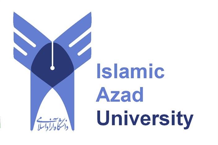 دانشگاهآزاد اسلامی