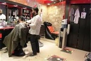 فعالیت آرایشگاههای زنانه و مردانه در تهران  بلامانع شد