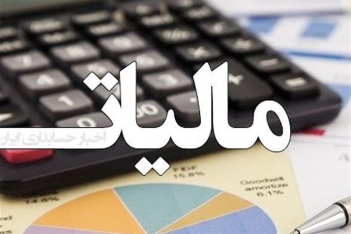 مالیات
