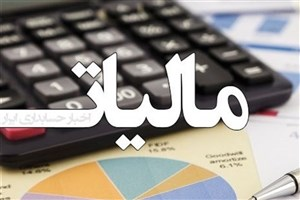 دریافت مالیات براساس عدالت از اولویتهای امور مالیاتی است