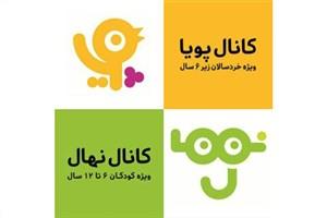 آغاز همکاری شبکه کودک سیما با مراکز استانی
