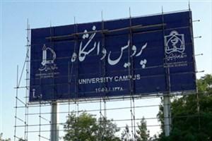 نصب  تابلوی دانشگاه فردوسی مشهد در چندین مکان/ادامه مسیر در راه پایان مناقشات