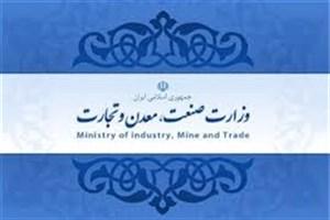 چکیده شاخصها و اهم اقدامات وزارت صنعت، معدن و تجارت در بهار 97